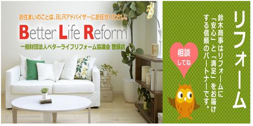 有限会社鈴木商事(新潟県新潟市)の店舗イメージ