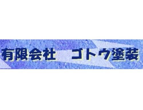 有限会社 ゴトウ塗装(北海道登別市)の店舗イメージ