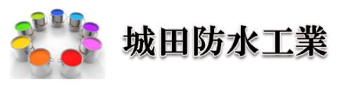城田防水工業(沖縄県島尻郡)の店舗イメージ