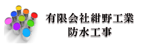 有限会社紺野工業 防水工事(福島県)の店舗イメージ