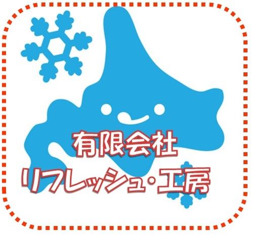 有限会社 リフレッシュ・工房(北海道旭川市)の店舗イメージ