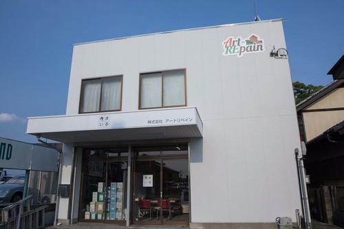 株式会社アートリペイン(愛知県豊橋市)の店舗イメージ