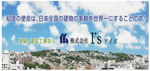株式会社 I's(アイズ) 福岡営業所(福岡県)の店舗イメージ