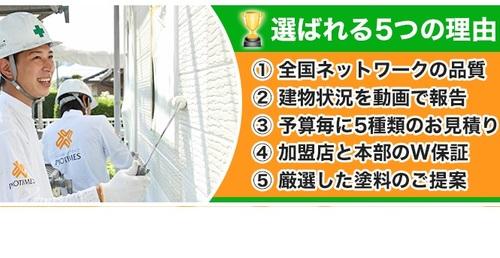 プロタイムズ都城店 株式会社富田美装(宮崎県)の店舗イメージ
