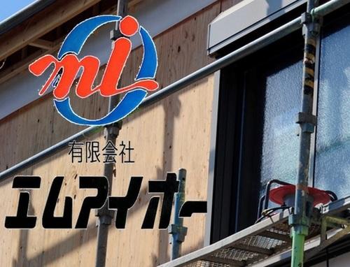有限会社 エムアイオー(青森県)の店舗イメージ