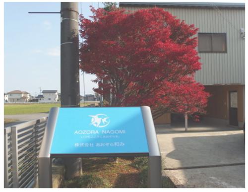 株式会社 あおぞら和み(富山県富山市)の店舗イメージ