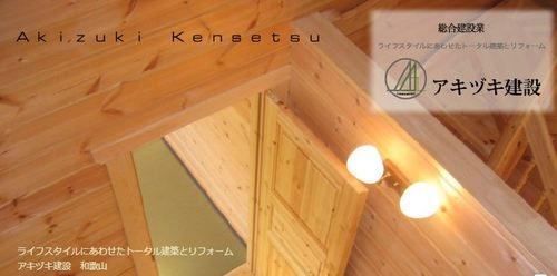 アキヅキ建設(和歌山県和歌山市)の店舗イメージ