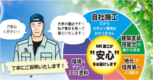 株式会社MK塗工(広島県)の店舗イメージ