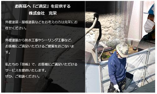 株式会社克栄(こくえい)(茨城県坂東市)の店舗イメージ