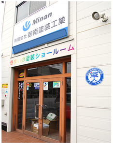 有限会社 御南塗装工業(岡山県岡山市)の店舗イメージ