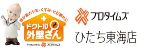 大成彩工 プロタイムズ ひたち東海店(茨城県ひたちなか市)の店舗イメージ