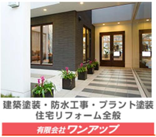 有限会社ONE-UP(香川県高松市)の店舗イメージ