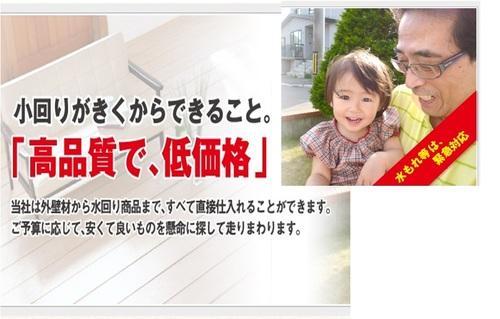 株式会社サンクラ-トハウス(北海道札幌市)の店舗イメージ