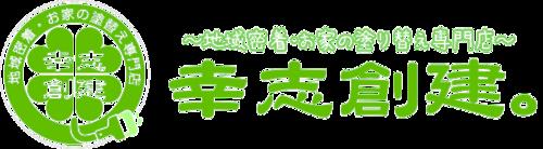 幸志創建。(岡山県総社市)の店舗イメージ