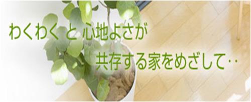 株式会社ハウスガードサービス(広島県広島市)の店舗イメージ