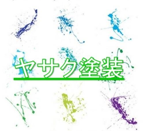 ヤサク塗装(北海道岩見沢市)の店舗イメージ