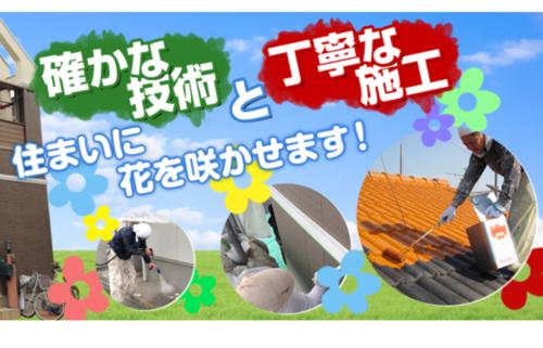 フラワーペインティング(大阪府東大阪市)の店舗イメージ