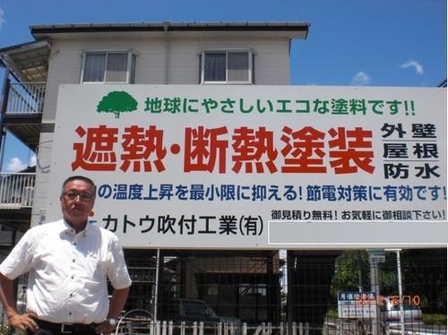 嘉藤吹付工業有限会社(埼玉県川口市)の店舗イメージ