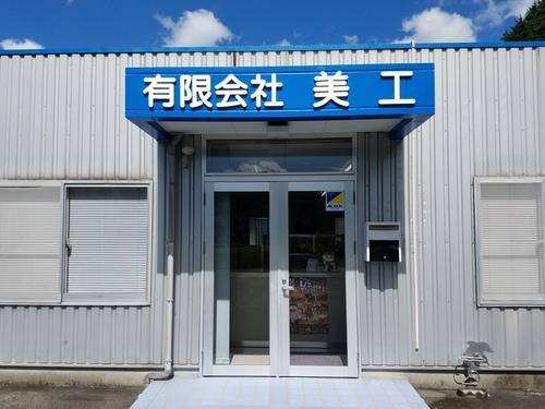 (有)美工(山口県山口市)の店舗イメージ
