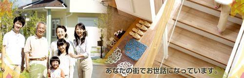 株式会社小川建設(茨城県)の店舗イメージ