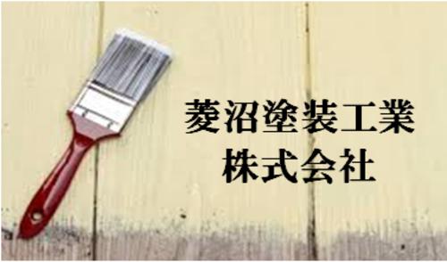菱沼塗装工業株式会社(福島県福島市)の店舗イメージ