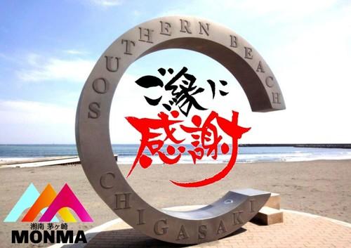 株式会社モンマ塗装(神奈川県茅ヶ崎市)の店舗イメージ