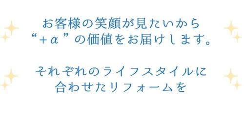 住宅環境サービス株式会社(宮城県名取市)の店舗イメージ