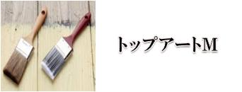トップアートM(新潟県新潟市)の店舗イメージ