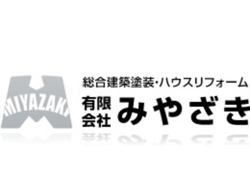 有限会社みやざき(福岡県遠賀郡)の店舗イメージ