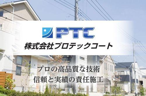 株式会社プロテックコート(福岡県大野城市)の店舗イメージ