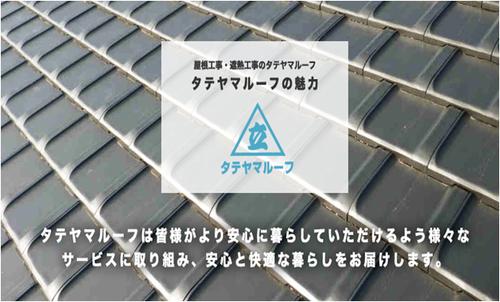 タテヤマルーフ(富山県富山市)の店舗イメージ