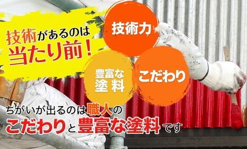 荒川塗装(福岡県)の店舗イメージ