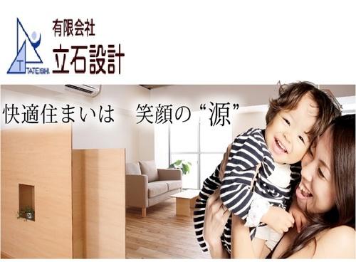 有限会社 立石設計(京都府福知山市)の店舗イメージ