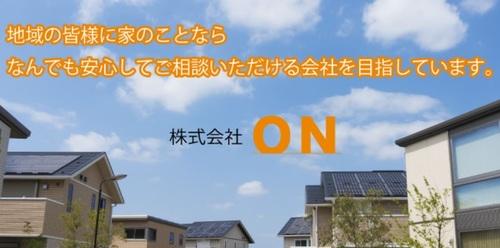 株式会社ON エコリフォーム(千葉県大網白里市)の店舗イメージ