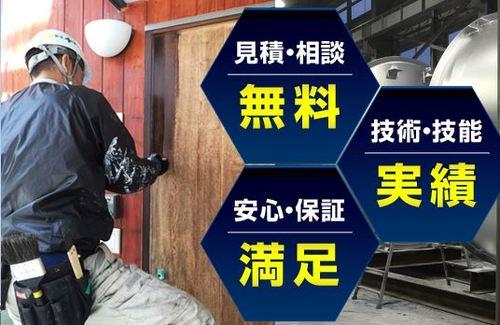 東進工業 株式会社(北海道札幌市)の店舗イメージ
