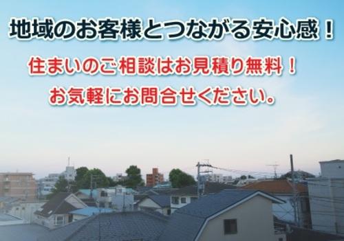株式会社 森建(茨城県高萩市)の店舗イメージ