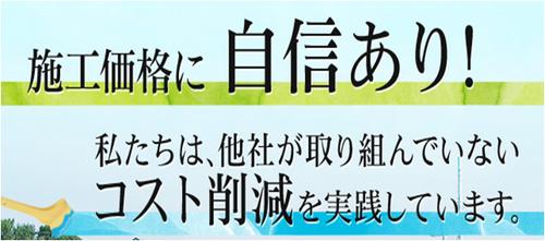 有限会社フジリホームサービス稲敷支店(茨城県稲敷市)の店舗イメージ
