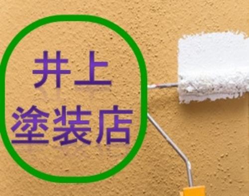 井上塗装店(京都府宮津市)の店舗イメージ