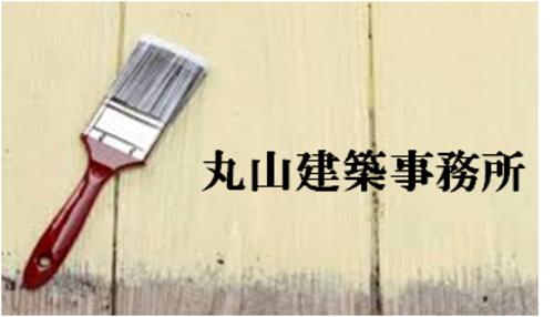 丸山建築事務所(新潟県十日町市)の店舗イメージ
