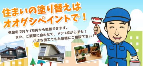 オオグシペイント(佐賀県杵島郡)の店舗イメージ