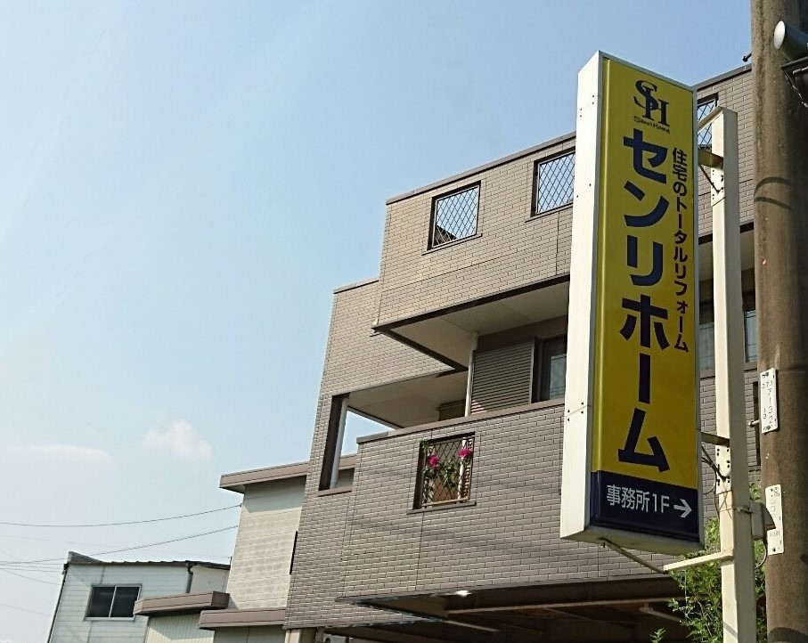 センリホーム(福岡県筑紫野市)の店舗イメージ