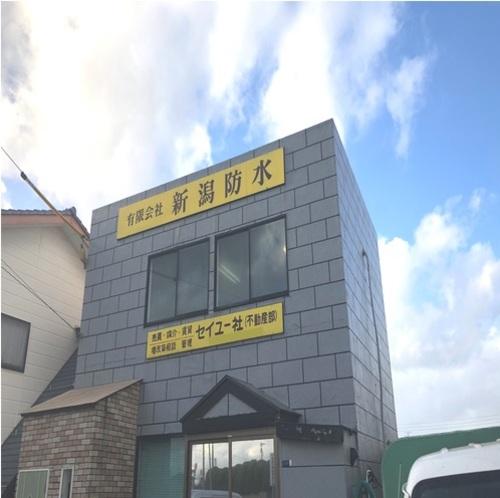 ㈲新潟防水セイユー社(新潟県新潟市)の店舗イメージ