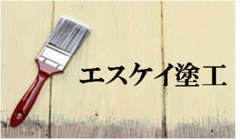 エスケイ塗工(広島県広島市)の店舗イメージ