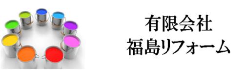 有限会社 福島リフォーム(福島県福島市)の店舗イメージ
