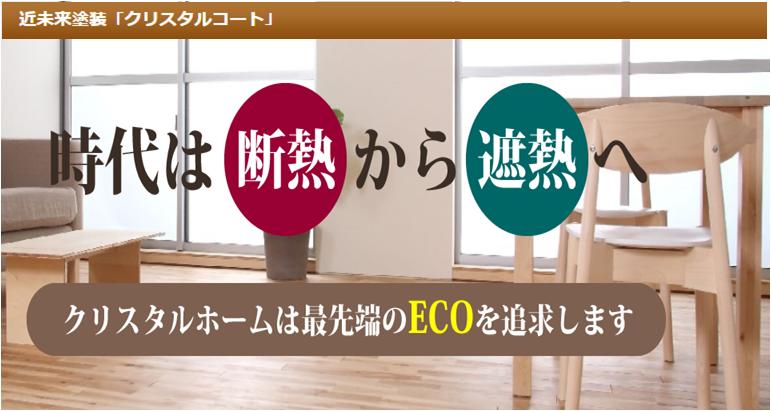 株式会社クリスタルホーム(山口県下松市)の店舗イメージ