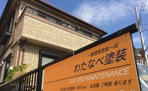 わたなべ塗装(神奈川県足柄上郡)の店舗イメージ