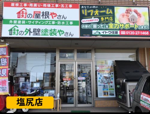 (株)イトウ住建  塩尻店・安曇野店(長野県松本市)の店舗イメージ