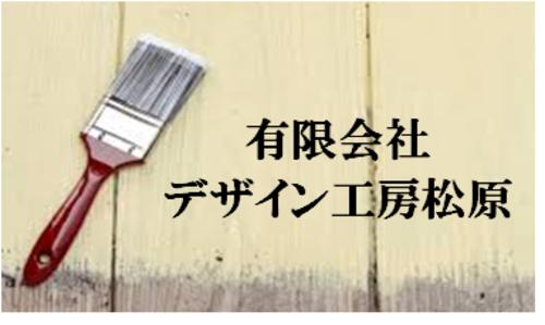 有限会社デザイン工房松原(香川県さぬき市)の店舗イメージ