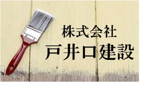 株式会社 戸井口建設(長野県)の店舗イメージ