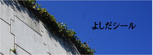 よしだシール(長野県茅野市)の店舗イメージ